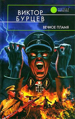 Виктор Бурцев «Вечное пламя»