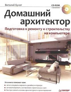 Домашний архитектор. Подготовка к ремонту и строительству на компьютере