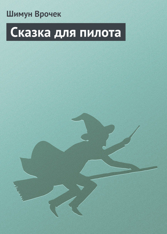 Шимун Врочек «Сказка для пилота»