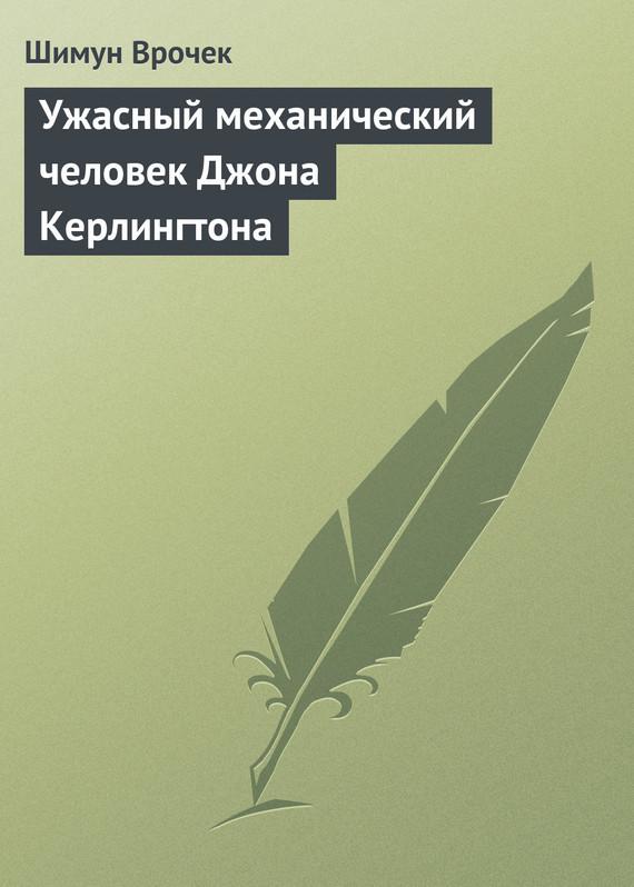 Шимун Врочек «Ужасный механический человек Джона Керлингтона»