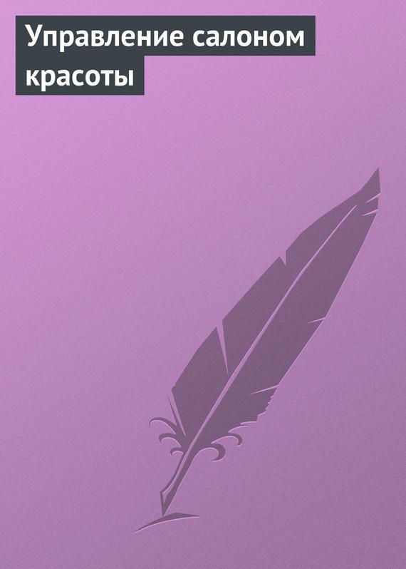 фото обложки издания Управление салоном красоты