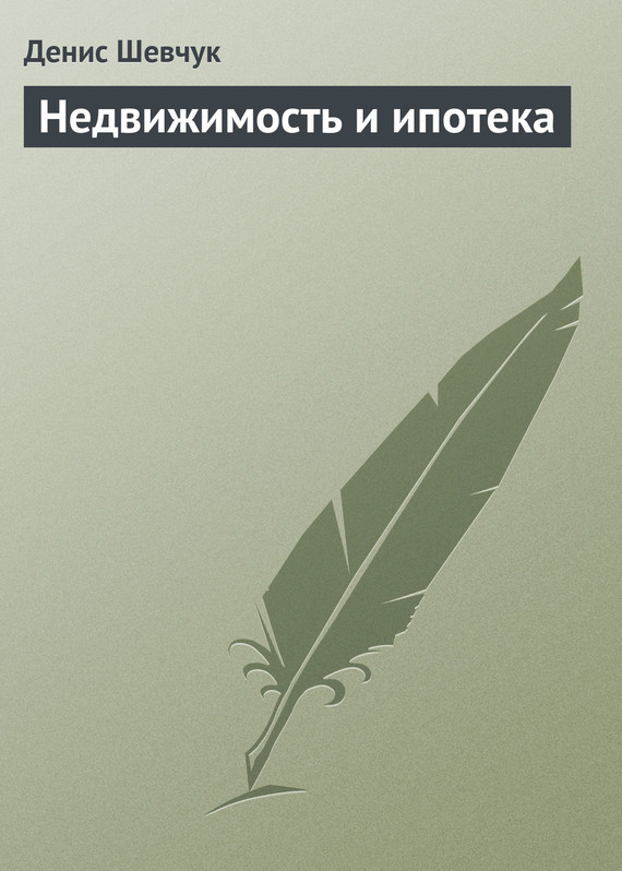 Обложка книги Недвижимость и ипотека