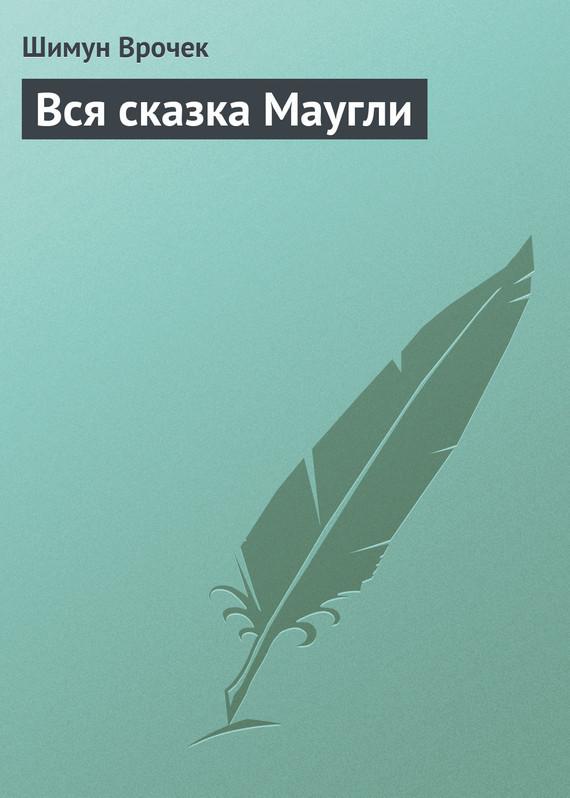 Шимун Врочек «Вся сказка Маугли»