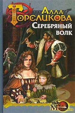 Алла Гореликова «Серебряный волк, или Дознаватель»