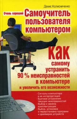 Денис Колисниченко «Очень хороший самоучитель пользователя компьютером. Как самому устранить 90% неисправностей в компьютере и увеличить его возможности»