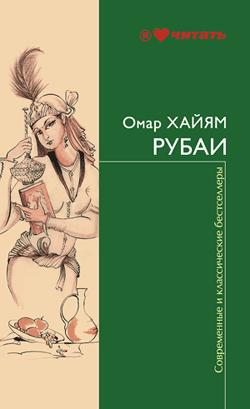 Омар Хайям «Рубаи»