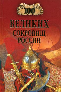 Николай Непомнящий «100 великих сокровищ России»