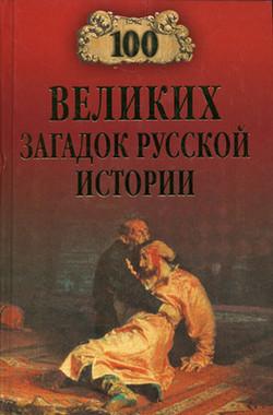 Николай Непомнящий «100 великих загадок русской истории»