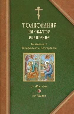 Феофилакт Болгарский «Толкования на Евангелия от Матфея и от Марка»
