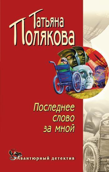Татьяна Полякова «Последнее слово за мной»