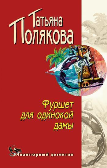 Татьяна Полякова «Фуршет для одинокой дамы»