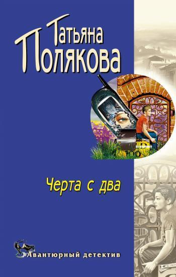 Татьяна Полякова «Черта с два!»