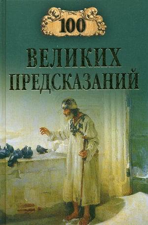 Станислав Славин «100 великих предсказаний»