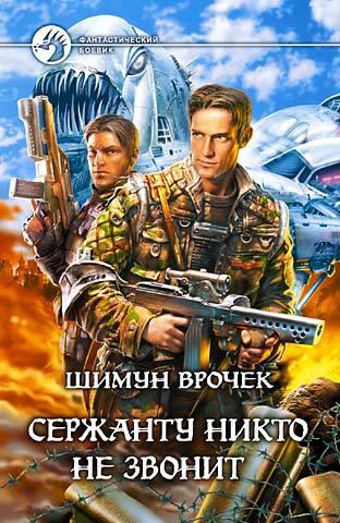 Шимун Врочек «Сержанту никто не звонит»