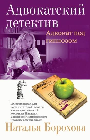 Адвокат под гипнозом - Наталья Борохова