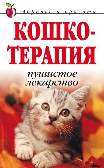 Дарья Нестерова «Кошкотерапия. Пушистое лекарство»