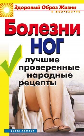 Дарья Нестерова «Болезни ног. Лучшие проверенные народные рецепты»