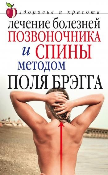 Юлия Сергиенко «Лечение болезней позвоночника и спины методом Поля Брэгга»