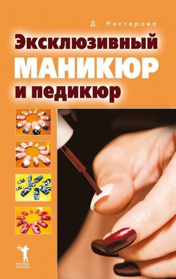 Дарья Нестерова «Эксклюзивный маникюр и педикюр»
