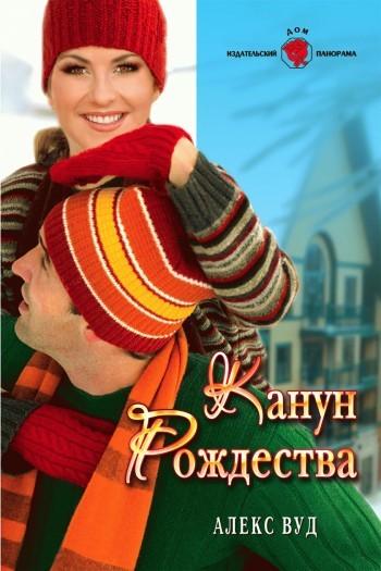 Алекс Вуд «Канун Рождества»
