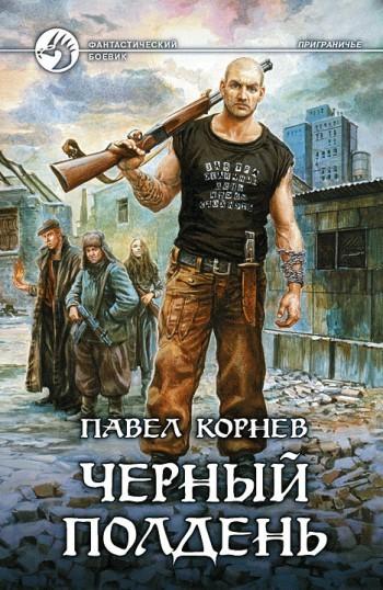 Павел Корнев «Черный полдень»