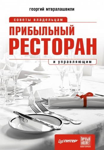 фото обложки издания Прибыльный ресторан. Советы владельцам и управляющим