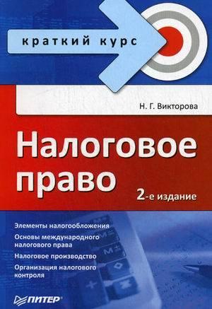 фото обложки издания Налоговое право: краткий курс