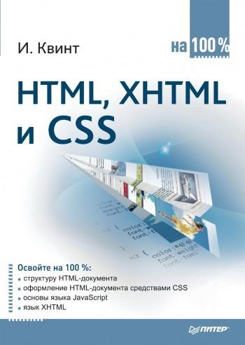 книгу HTML, XHTML и CSS на 100% скачать EPUB, FB2, PDF