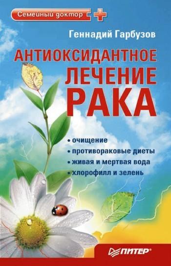 Геннадий Гарбузов «Антиоксидантное лечение рака»