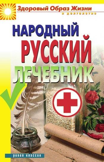 Светлана Чебаева «Народный русский лечебник»