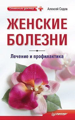 Алексей Садов «Женские болезни: лечение и профилактика»