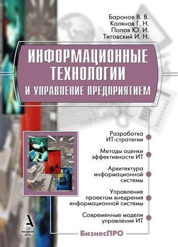 Обложка книги Информационные технологии и управление предприятием