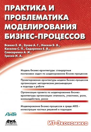Обложка книги Практика и проблематика моделирования бизнес-процессов