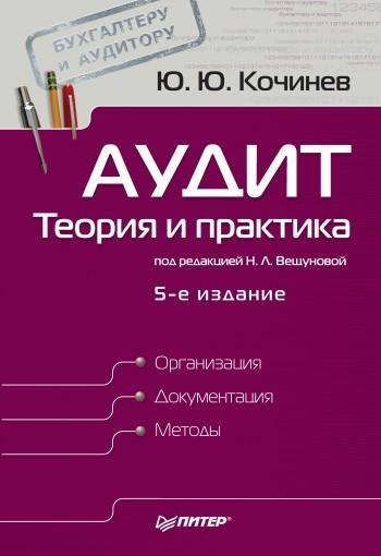 фото обложки издания Аудит: теория и практика