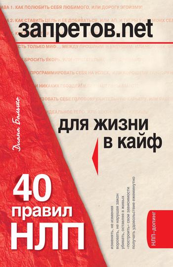 Диана Балыко «Запретов.net. 40 правил НЛП для жизни в кайф»