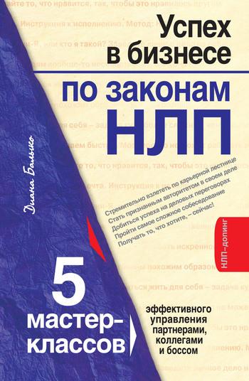 Диана Балыко «Успех в бизнесе по законам НЛП.5 мастер-классов для продвинутых»