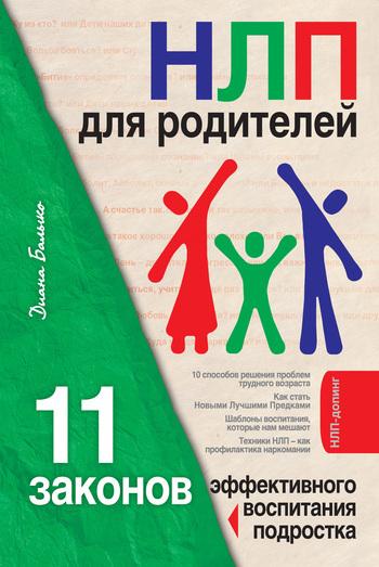 Диана Балыко «НЛП для родителей. 11 законов эффективного воспитания подростка»