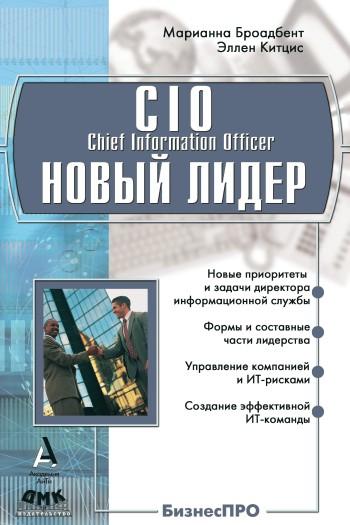 Обложка книги CIO новый лидер. Постановка задач и достижение целей