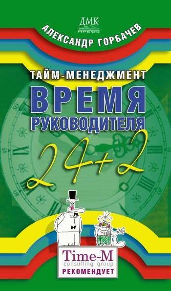 Обложка книги Тайм-менеджмент. Время руководителя: 24+2