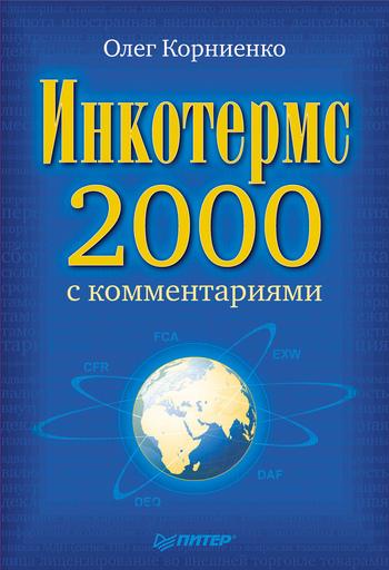 Обложка книги Инкотермс-2000 с комментариями