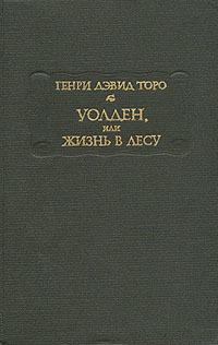 Генри Торо «Уолден, или Жизнь в лесу»