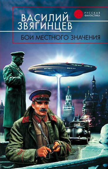 Василий Звягинцев «Бои местного значения»