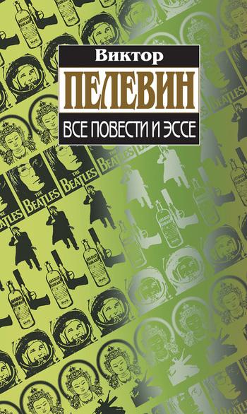 Виктор Пелевин «Все повести и эссе»