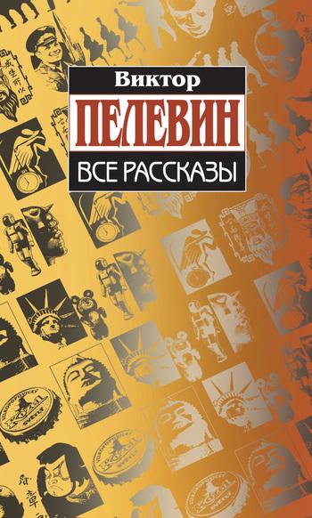 Виктор Пелевин «Все рассказы (Сборник)»