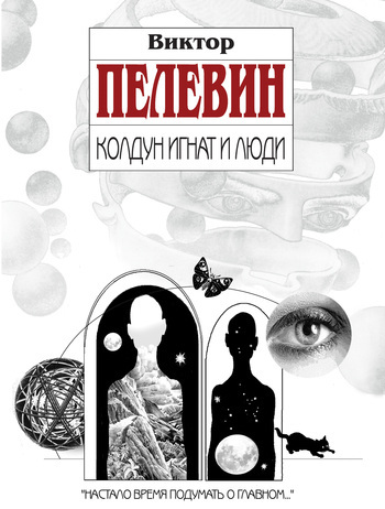 Виктор Пелевин «Колдун Игнат и люди (сборник)»