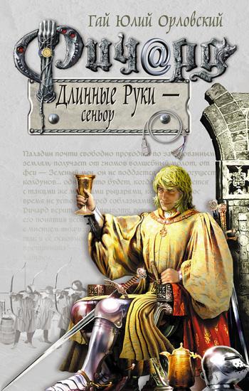 Гай Орловский «Ричард Длинные Руки – сеньор»