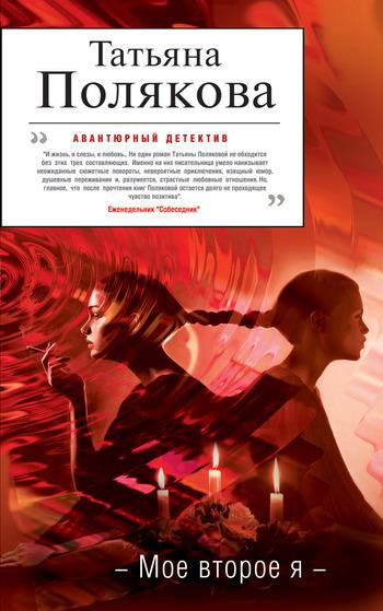 Татьяна Полякова «Мое второе я»