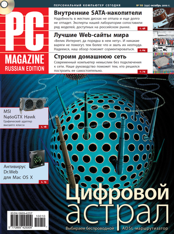 PC Magazine/RE «Журнал PC Magazine/RE №10/2010»