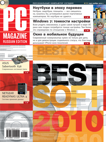 PC Magazine/RE «Журнал PC Magazine/RE №11/2010»