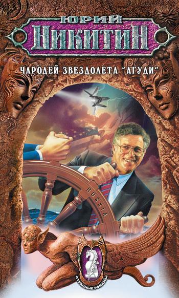 Юрий Никитин «Чародей звездолета «Агуди»»